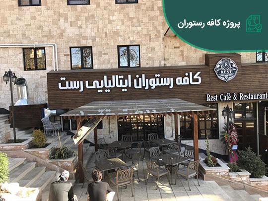 پروژه کافه رستوران ایتالیایی