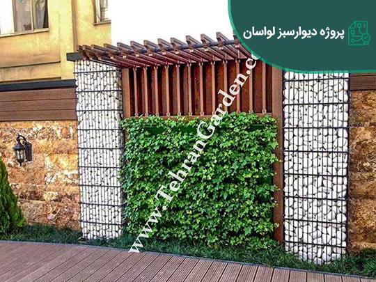پروژه دیوار سبز لواسان
