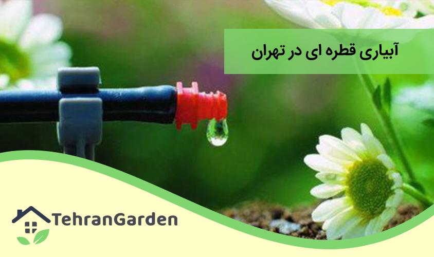 آبیاری طراحی فضای سبز