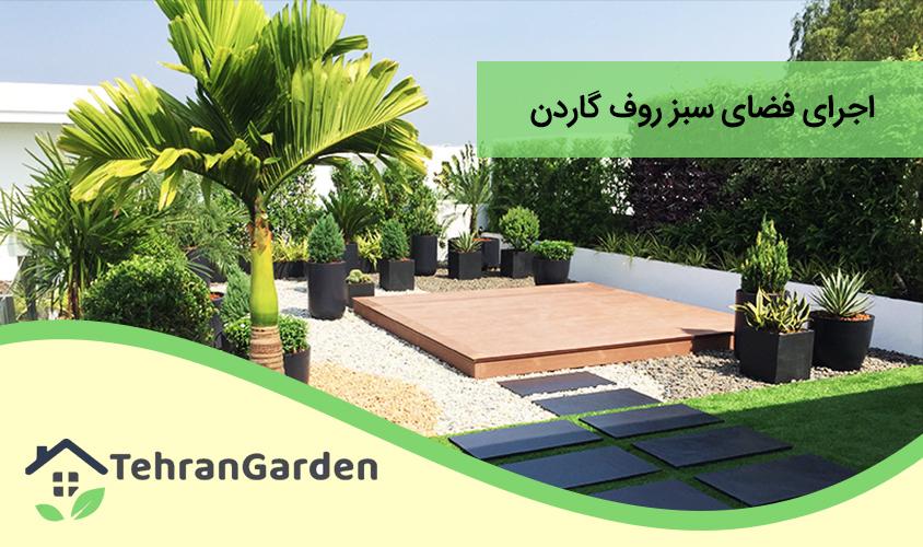 ایجاد فضای سبز روف گاردن