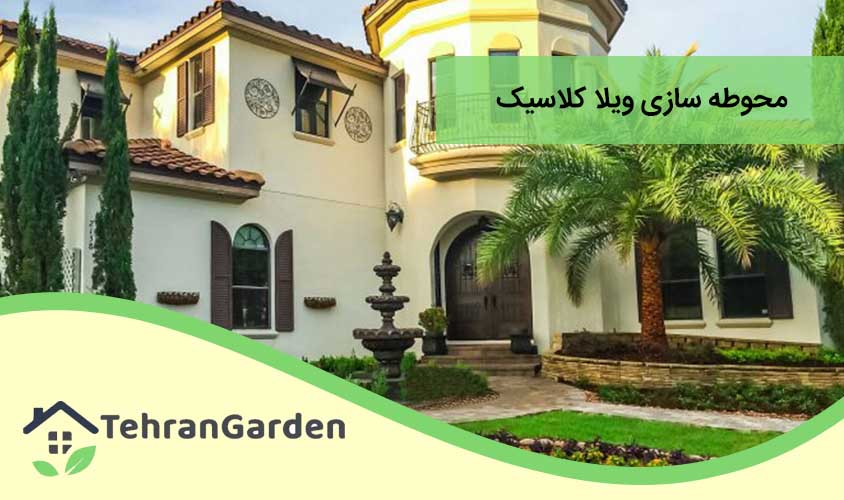 طراحی فضای سبز کلاسیک