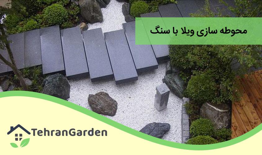 چیدمان سنگی فضای سبز