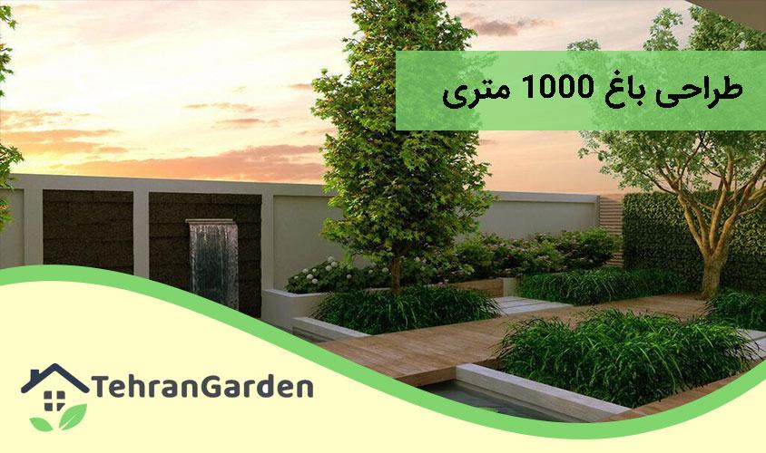 طراحی باغ 1000 متری