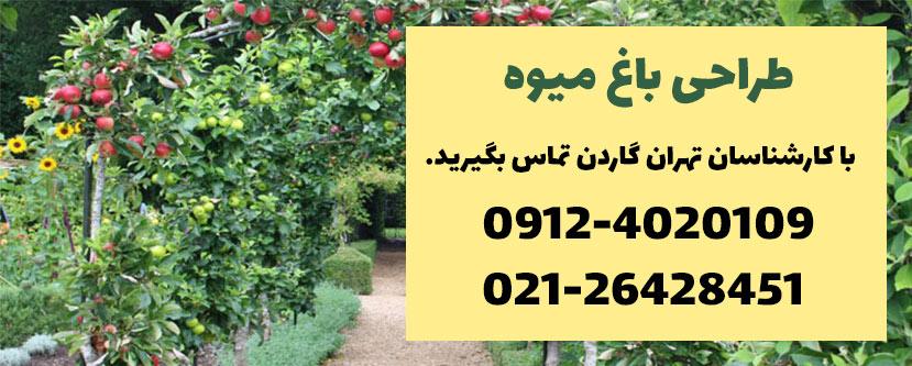 اجرای باغ میوه