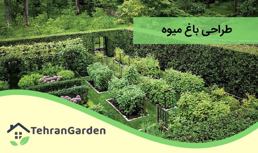 طراحی باغ میوه