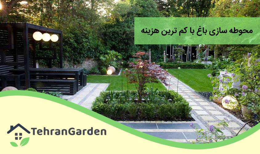 محوطه سازی باغ با کم ترین هزینه