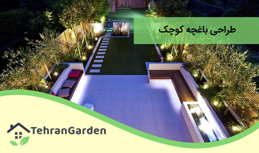 5 قانون طراحی باغچه کوچک