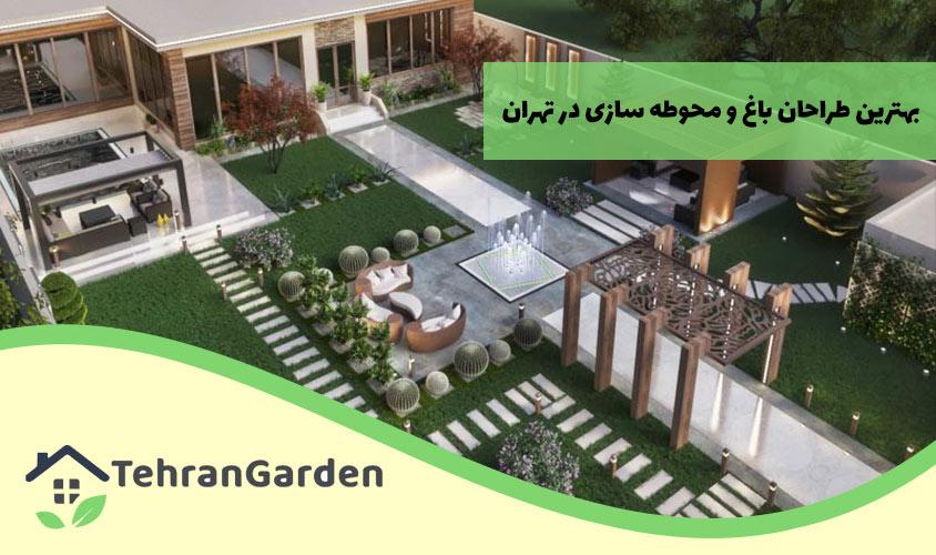 بهترین طراحان باغ و محوطه سازی در تهران