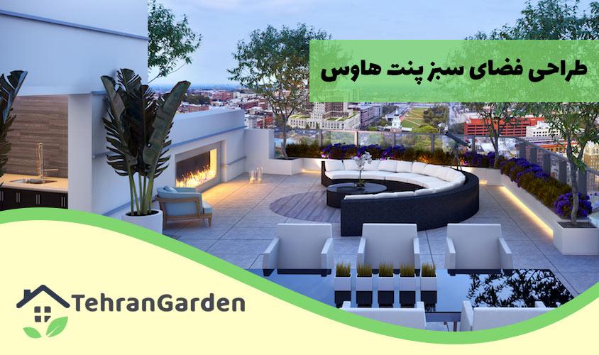 طراحی فضای سبز پنت هاوس