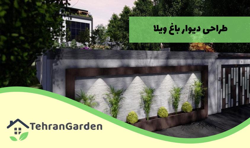 طراحی دیوار باغ ویلا
