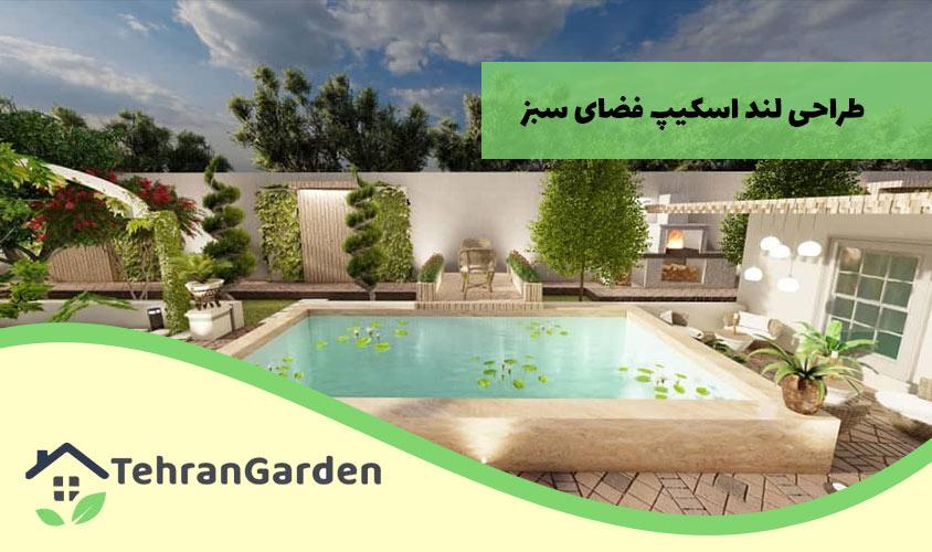 طراحی لنداسکیپ فضای سبز