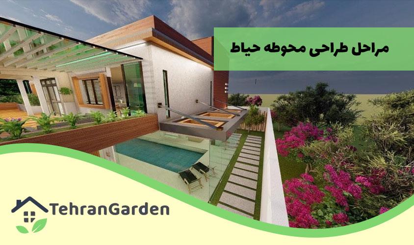 مراحل طراحی محوطه حیاط