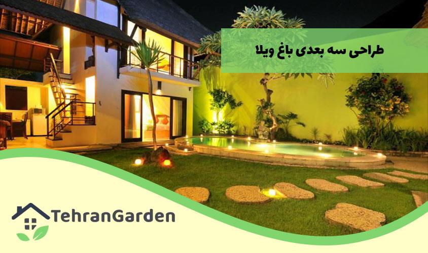 طراحی سه بعدی باغ ویلا در تهران